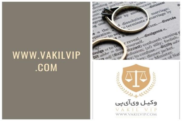 قانون جدید در سال 1400 درباره طلاق توافقی