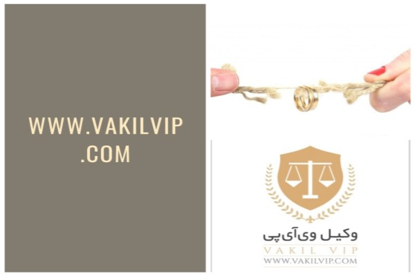 مدارک لازم طلاق توافقی چیست