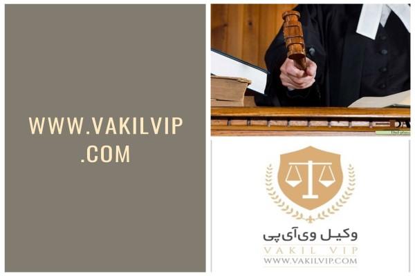 ویژگی هایی که یک وکیل خیانت در امانت باید داشته باشد