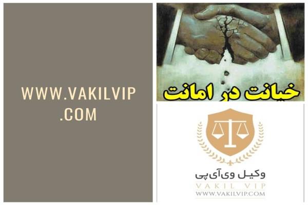 وکیل خیانت در امانت کیست