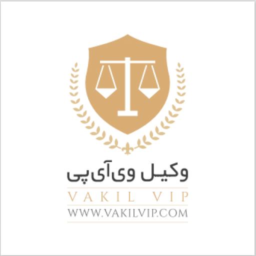 موسسه حقوقی بازیار